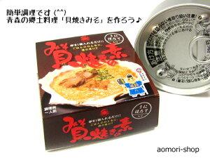 みなみや【みそ貝焼きの素】70g×3缶入り