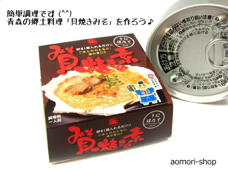 みなみや【みそ貝焼きの素】70g(缶)
