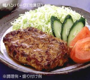 ◇【青森県産・鴨ハンバーグ】1個※冷凍品のみ同梱可(常温・冷蔵品は同梱不可)