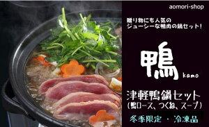 【津軽鴨鍋セット】400g(約1.5-2人前セット)※冷凍品※他商品の同梱不可