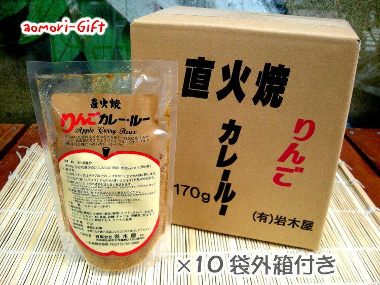 岩木屋【直火焼きりんごカレー・ルー】170g×10袋・外箱入り