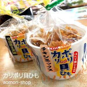 アラコウ水産【カリポリ貝ひも】40g