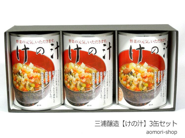 三浦醸造【けの汁】425g×3缶ギフト(箱入)
