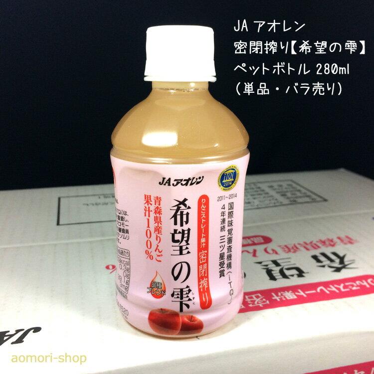 JAアオレン 密閉搾り【希望の雫・ペットボトル】280ml<1本・バラ売り>