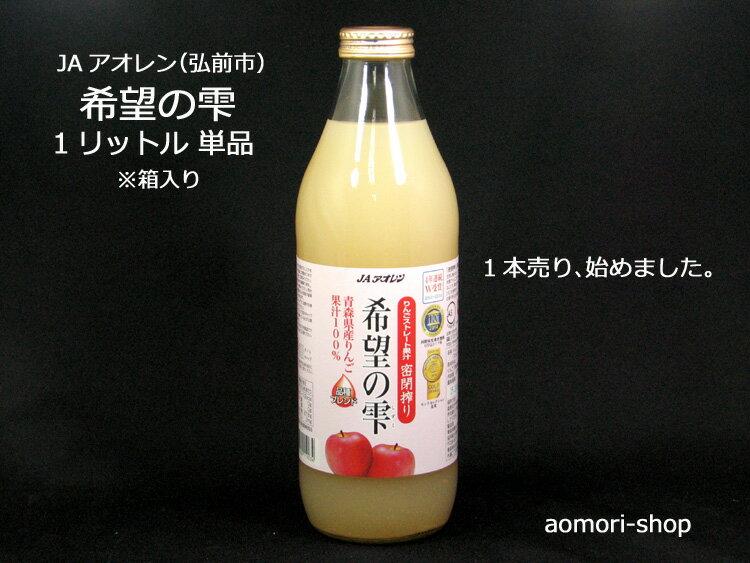 JAアオレン密閉搾り【希望の雫】1000ml単品<品種ブレンド>