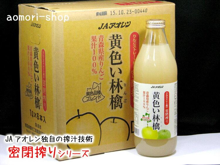 JAアオレン密閉搾り【黄色い林檎】1リットル×6本入り<黄色品種ブレンド>