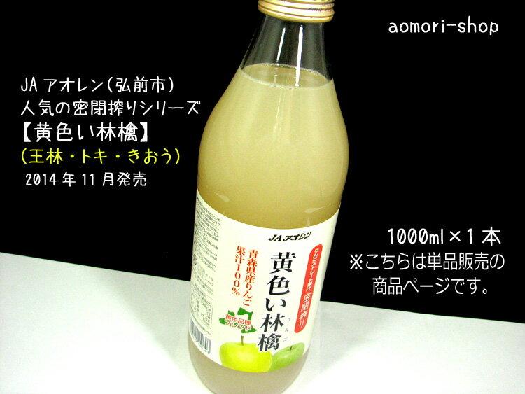 JAアオレン密閉搾り【黄色い林檎】1000ml単品<黄色品種ブレンド>