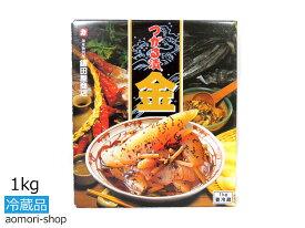 鎌田屋商店【金つがる漬】1kg※冷蔵品