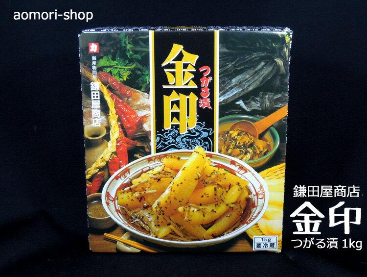 鎌田屋商店【金印つがる漬】1kg※冷蔵品