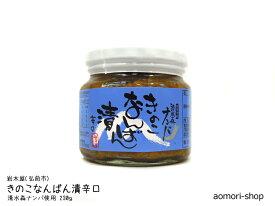 岩木屋【きのこなんばん漬】辛口230g