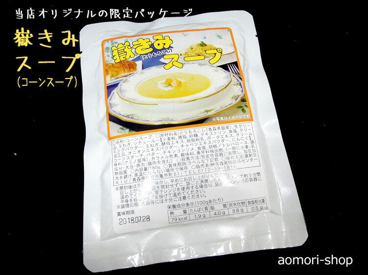 青森県特産品センター【嶽きみスープ(コーンスープ)】180g(1人前・レトルトパック)