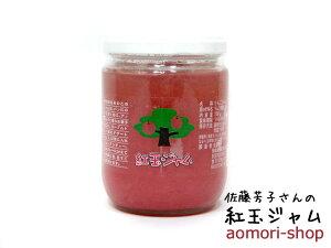 ◇りんご工房・佐藤芳子さんの手作り【紅玉ジャム】250g