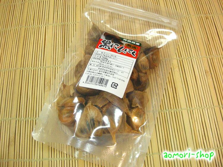【熟成黒にんにく】200g(Lサイズ約4-5個分相当)