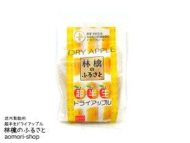 上ボシ武内製飴所【林檎のふるさと】70g※ドライアップル