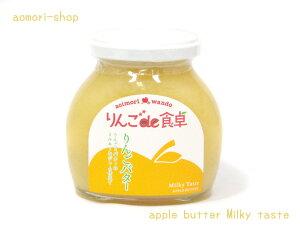 青い森わんど【りんごバター】190g(applebutter)