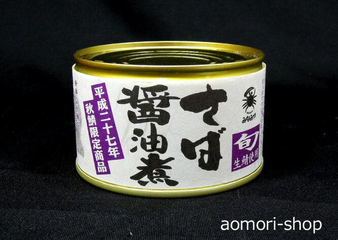 みなみや【さば・醤油煮(缶)】200g※平成28年秋鯖限定商品