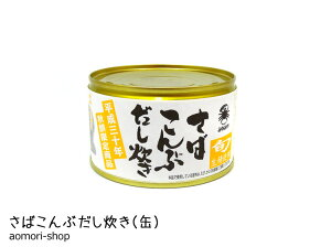 みなみや【さばこんぶだし炊き(缶)】200g※平成30年秋鯖限定商品