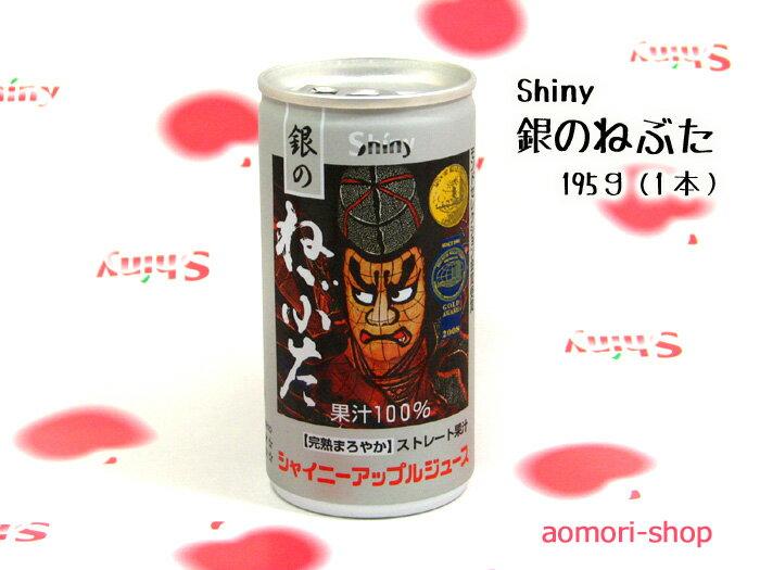 完熟まろやかりんごジュース★シャイニー【銀のねぶた】195g缶(1本・バラ売り)