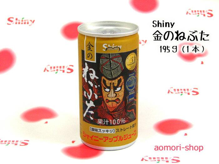 酸味スッキリりんごジュース★シャイニー【金のねぶた】195g(1本・バラ売り)