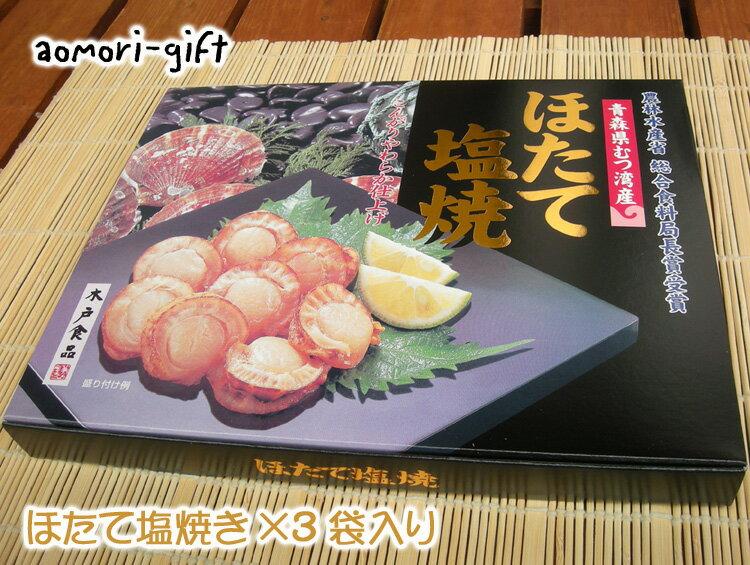 木戸食品【ほたて塩焼き】45g×3袋入り(箱入り)
