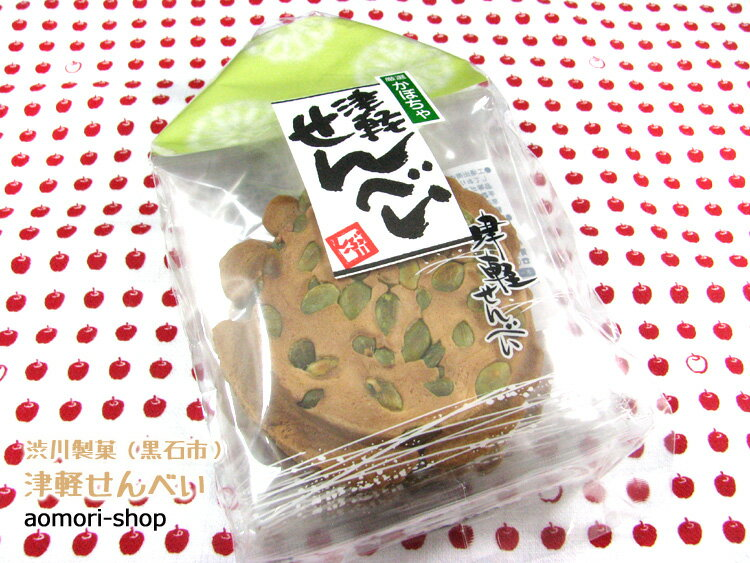 渋川製菓【津軽せんべい・厳選かぼちゃ】6枚入り