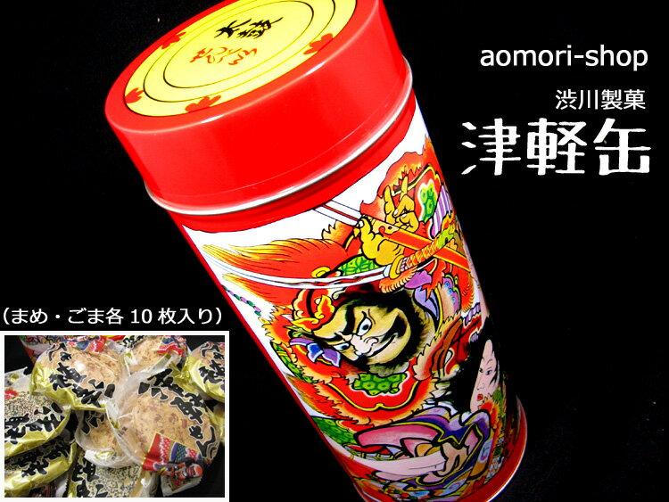 渋川製菓【津軽せんべい・津軽缶(胡麻・まめ)】20枚入り※包装済み