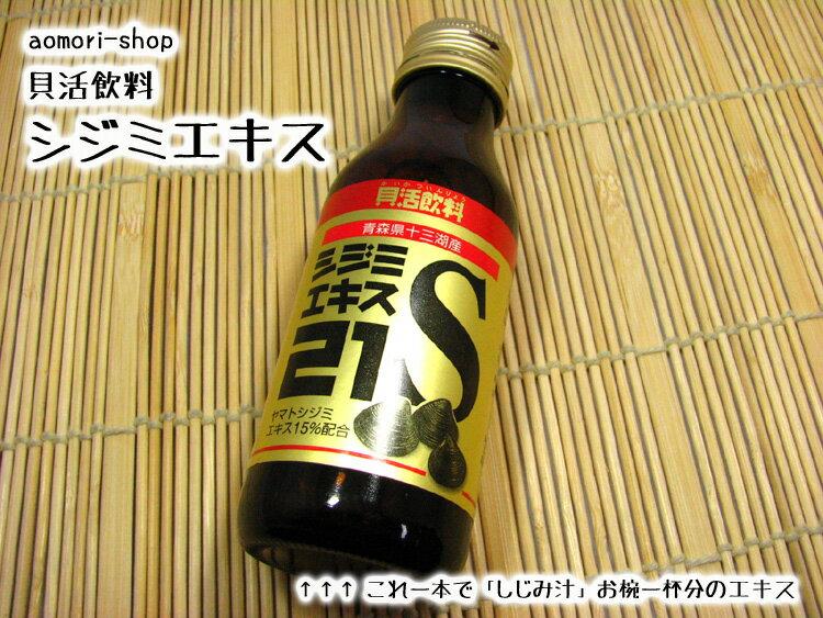 貝活飲料・トーサム【しじみエキス21S】100ml※1本売り