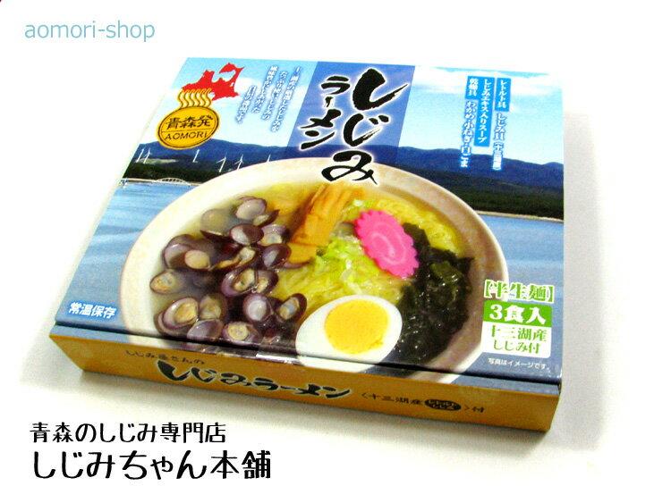 しじみちゃん本舗【しじみラーメン】3食入り※半生麺・十三湖産しじみ付