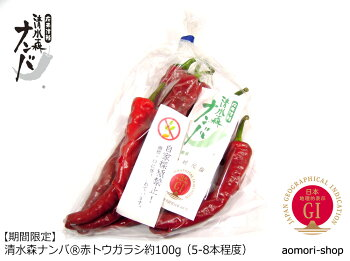 青森県産・在来津軽【清水森ナンバ®】赤トウガラシ約100g※冷蔵