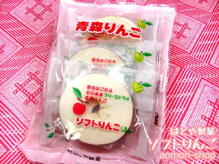 はとや製菓【ソフトりんご・ふじ】2枚×3袋入り