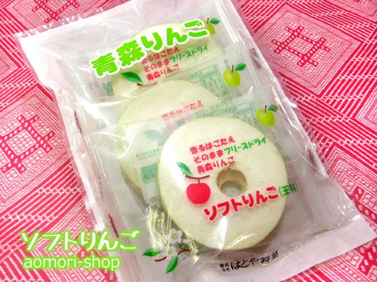 はとや製菓【ソフトりんご・王林】2枚×3袋入り