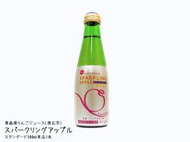 シャイニー【スパークリングアップル・スタンダード】200ml(単品・バラ売り)