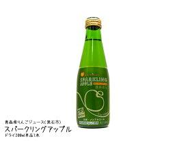 シャイニー【スパークリングアップル・ドライ】200ml(単品・バラ売り)