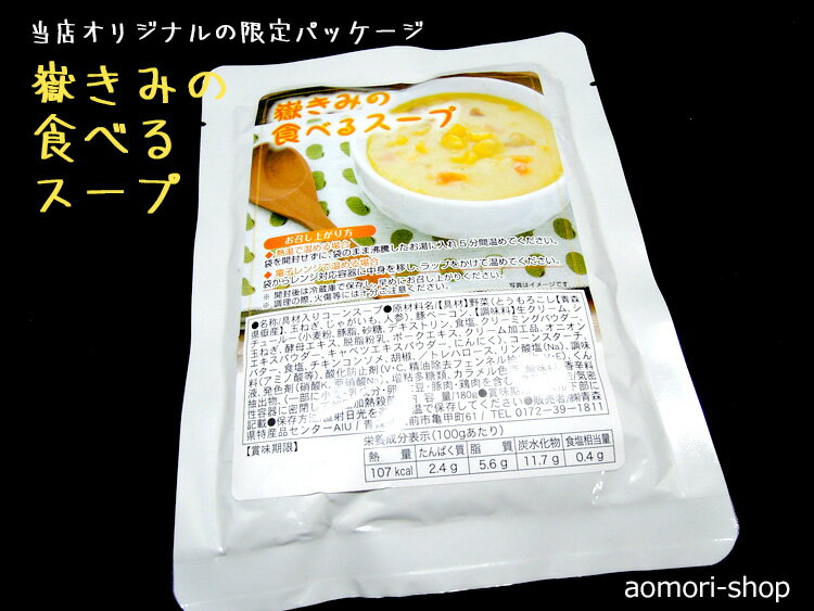 青森県特産品センター【嶽きみの食べるスープ】180g(1人前・レトルトパック)
