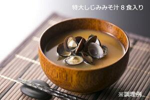 ◇しじみちゃん本舗【特大しじみみそ汁】8食入り