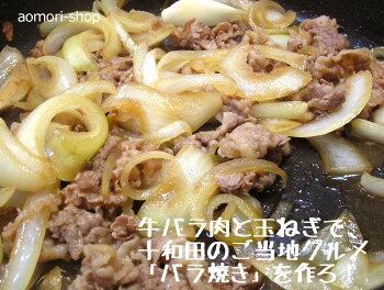 上北農産加工【バラ焼きのたれ】310g