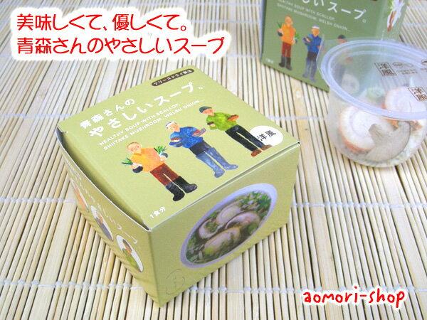 はとや製菓【青森さんのやさしいスープ】洋風こしょう味・一食分