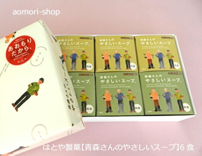はとや製菓【青森さんのやさしいスープ6食入】洋風×3・和風×3