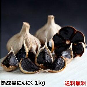 大感謝価格!!!青森県産 熟成 黒にんにく バラ 1kg(500g x 2袋) 【青森のにんにく農家】
