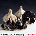 青森県産 熟成 黒にんにく C級品 1kg【青森のにんにく農家】