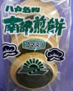 南部煎餅 ごまぬりせんべい (10袋) 【南部旬菜銘酒屋かみやま】