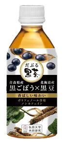 青森県産 だぶる黒茶 1ケース(350mlx24)【(有)柏崎青果】