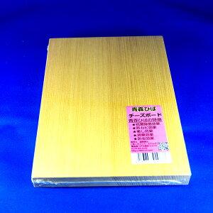 青森ひば抗菌チーズボード 2063【青森ヒバ・馬油・黒にんにくの通販ショップ】