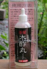 蒸留木酢丸(木酢液) 50ml 【青森ヒバ・馬油・黒にんにくの通販ショップ】 3001