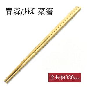 青森ひば抗菌 菜箸 約330mm 【青森ヒバ・馬油・黒にんにくの通販ショップ】2052