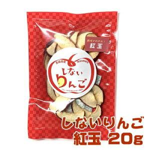 しないりんご 紅玉 乾燥りんご 20g【青森ヒバ・馬油・黒にんにくの通販ショップ】6005