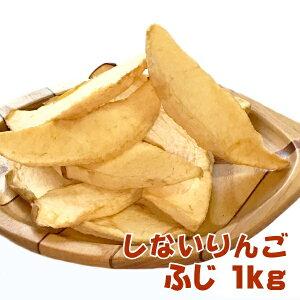 しないりんご ふじ 乾燥りんご 1kg【青森ヒバ・馬油・黒にんにくの通販ショップ】6024