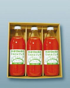 [ギフト用 nikonikoにんじんジュース]1000ml 3本入り 人参、りんご、レモン、梅エキスが入ったミックスジュース  【 南 風 農 園 】