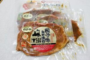 [クール便]青森県産 田子牛ロース味噌漬(100g×3枚) たっこにんにく使用【 肉の博明 】