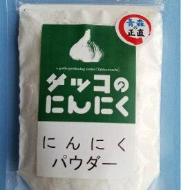 にんにくパウダー40g 1袋[ネコポス発送](1個口配送8袋まで)【(株)田子ホワイトファーム】